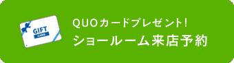QUOカードプレゼント ショール―ム来店予約