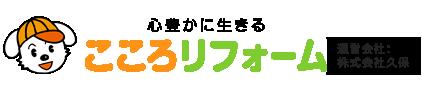 富山県氷見市のリフォーム・小工事 | こころリフォーム