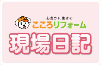 こころリフォーム現場日記