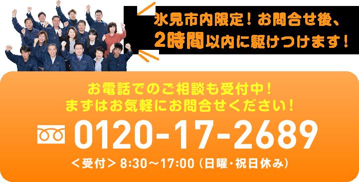 0120-17-2689