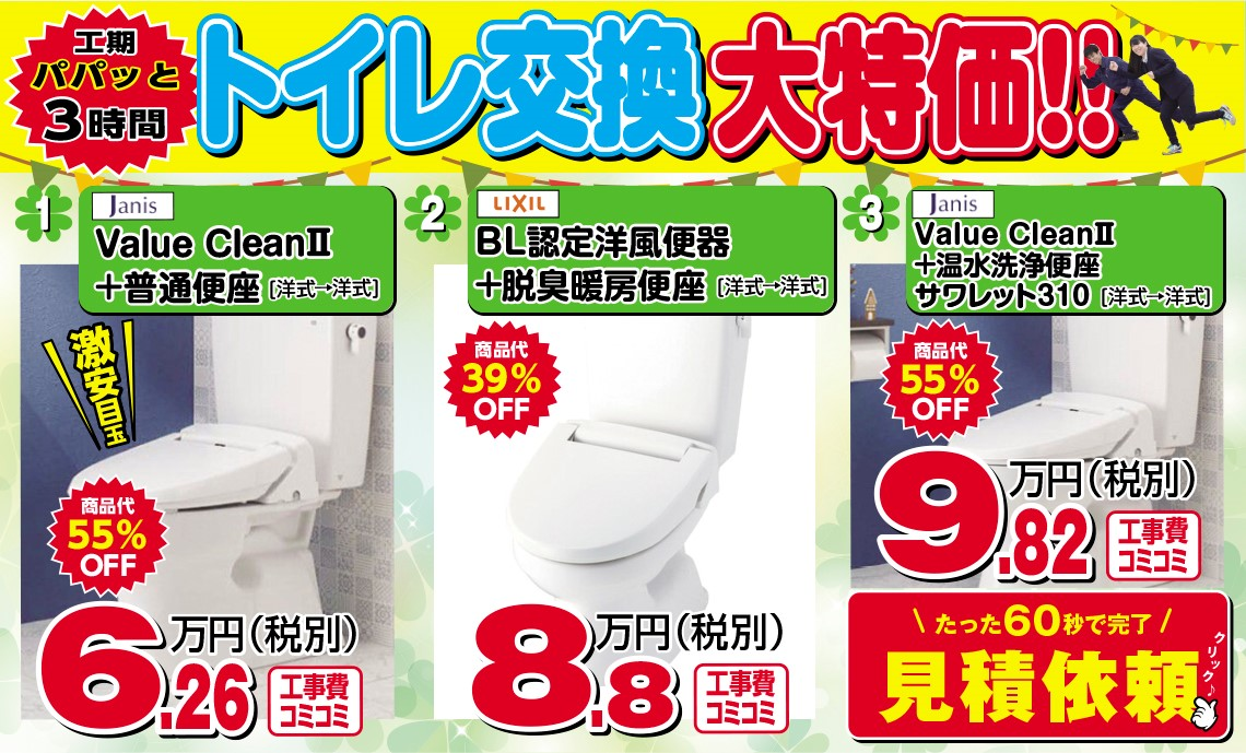 \トイレ交換大特価/ 地域最安6.26万円~