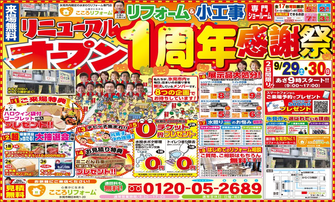 ショールームリニューアルオープン☆1周年感謝祭☆ <このイベントは終了しました>