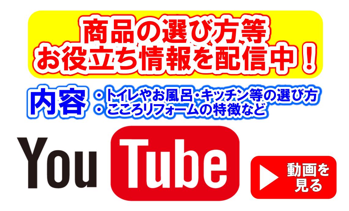 商品の選び方等、お役立ち情報をYouTubeで配信中