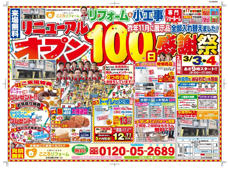 リフォームオープン☆100日感謝祭☆ <このイベントは終了しました>