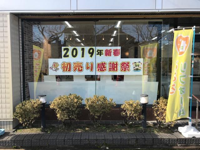 2019年新春 ☆初売り感謝祭☆