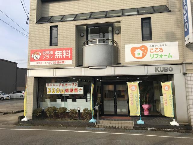 ☆リニューアルオープン500日感謝祭☆3月2日(土)・3日(日) 2日目スタート!