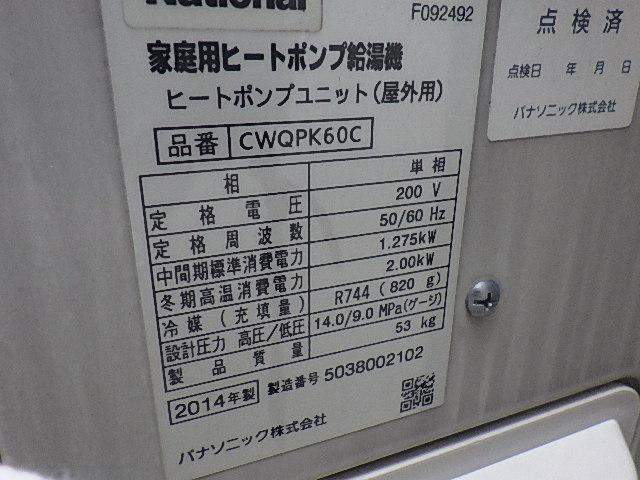 【氷見市】エコキュート現場調査