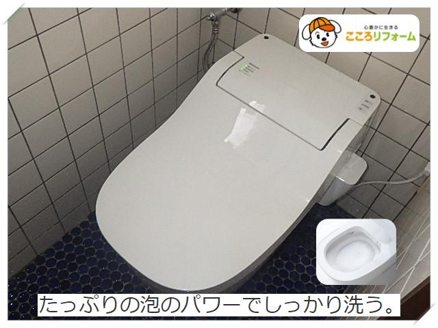 【氷見市】トイレ交換《パナソニック製アラウーノ》