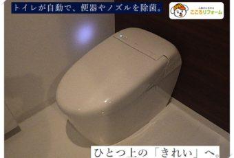 【氷見市】トイレ交換《最上位トイレ:ネオレストRH1》