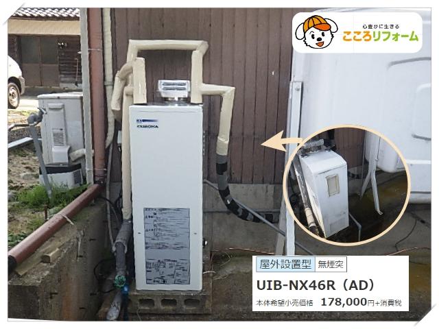 【氷見市】灯油ボイラー交換 ~貯湯式・給湯専用・屋外用~