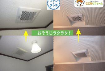 【氷見市】天井換気扇交換(2か所)