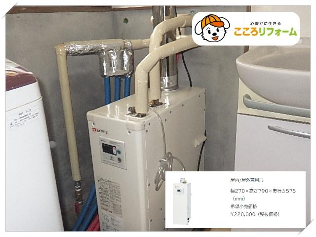 【氷見市】灯油ボイラー交換工事