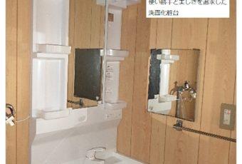 【氷見市】洗面化粧台の交換工事