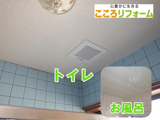 【氷見市】天井換気扇の交換工事×2