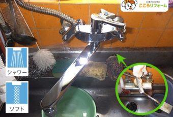 【氷見市】台所水栓交換 簡易シャワー水栓