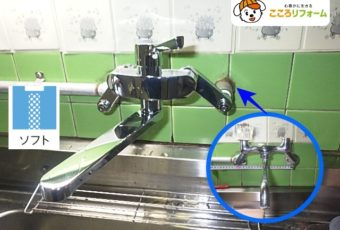 【氷見市】台所水栓交換 ソフト水流水栓