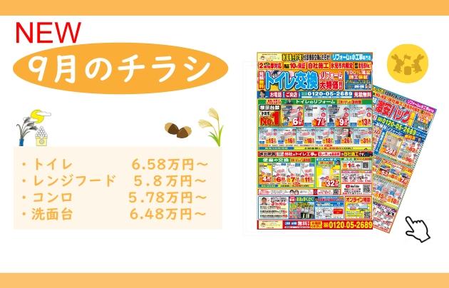 【NEW】9月のチラシ情報