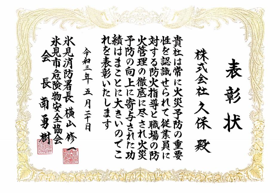 氷見消防署長より表彰状を頂きました。