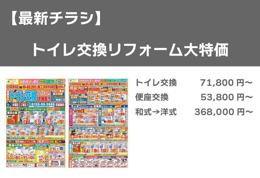 【最新チラシ】トイレ交換リフォーム大特価