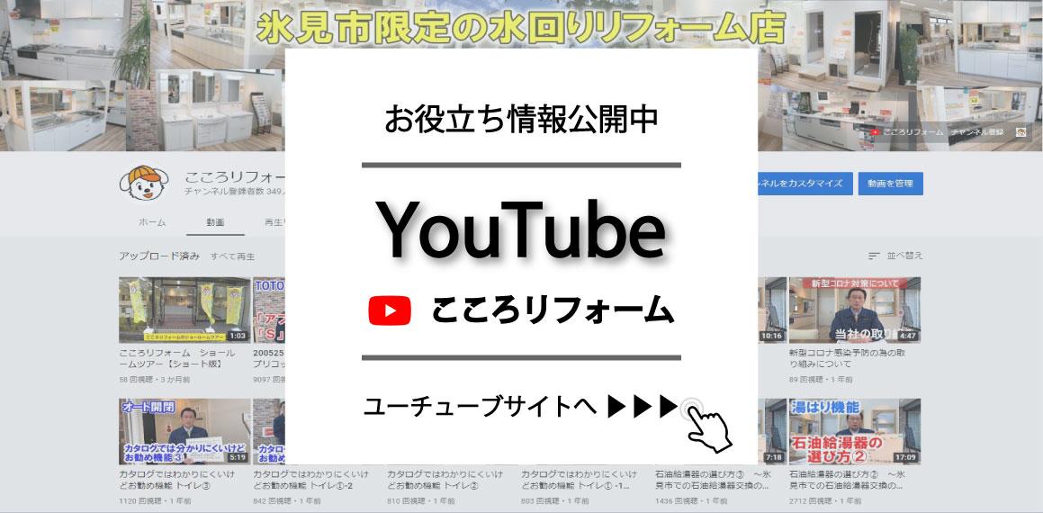 公式YouTube始めました